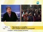 Блъсков: Държавните монополи ограбват хората