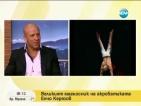 Енчо Керязов: Подготвям се за бенефиса на Данчо Йовчев