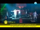 """Ромски оркестър в ритъма на """"Гангнам стайл"""""""