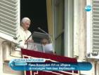 Бенедикт XVI проведе последната си неделна служба