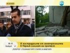 В Перник получили около 20% от реалната оценка след земетресението