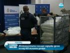 Заловиха 600 кг метамфетамини в Австралия