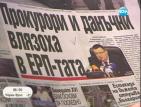 В печата: Прокурори и данъчни влязоха в ЕРП-тата