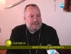 Отец Саръев: Българският политик не е добър пастир