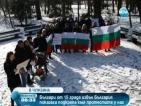 Българи от 15 града в чужбина подкрепиха протестите у нас