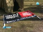 Протестиращи разпънаха палатки пред Народното събрание