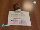 Таксите за издаване на лични документи – незаконосъобразни