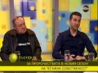 Антон Радичев: Хората искат евтин ток и парно и големи заплати