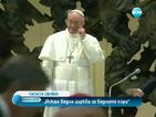 Папа Франциск: Искам бедна църква за бедните хора