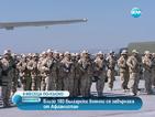 Близо 180 български военни се завърнаха от Афганистан