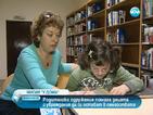 Сдружение помага децата с увреждания да остават при семействата си