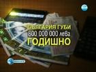 Губим около 800 млн. лева от източване на банкови карти
