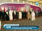Арабската лига разреши въоръжаването на противниците на Асад