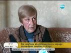 Жена остава без дом, ако не плати сметките си за вода