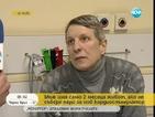 Мъж има 2 месеца живот, няма пари за нов кардиостимулатор