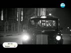 Графа вози Били Хлапето в лондонско такси по софийските улици