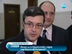 Партията на Кунева: Имаше политически чадър над Найденов