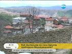 След 20 години борба село си върна земите