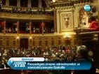 Във Франция разглеждат законопроект за еднополовите бракове