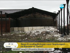 Пловдивско село в гражданско неподчинение заради… стиропор