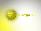 """""""Събуди се"""" в неделя със Станимир Гъмов"""