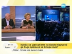 Журналисти: ГЕРБ демонстрираха огромна сила