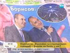 В печата: Борисов призна най-много грешки на Дянков