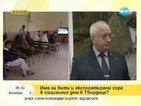 Бият пациенти в социалния дом в Твърдица