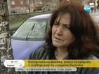 Историята на жената, натровила се с баничка от улицата