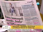 """От печата: Димитров заложи """"бомба"""" за ГЕРБ и отлетя"""
