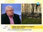 Професор: Висшето образование в България е хетерогенно