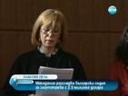 Македония разследва български съдия за злоупотреба