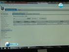Десетки бързат за код за електронните здравни досиета