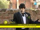 Да срещнеш Чарли Чаплин по улиците на София