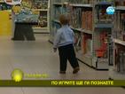 Играчките разкриват чувствата и бъдещето на децата