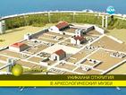 Археологическият музей представя вещи на тракийски владетел