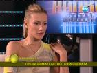 """Мария Игнатова научила """"няколко танца и няколко тона"""""""