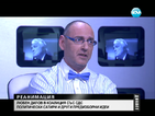 Любен Дилов – син: Политическият ни елит не може да се държи адекватно