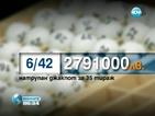 Почти 3 милиона чакат тотокъсмелия в днешния тираж