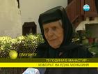 Съдбата на една монахиня