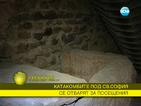"""Катакомбите под """"Св. София"""" отварят врати за посетители"""