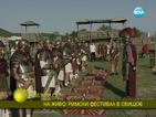 Римски воини се впускат в битка в Свищов