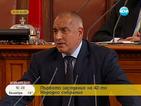 Борисов: Да спрем с партийното омаскаряване