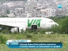 След инцидента - Летище Варна работи нормално