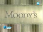 """""""Мудис"""" повиши рейтинга на банковата система в САЩ"""