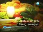 Над 1 млрд. тона храна се пропиляват ежегодно