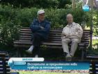 БСП с нови идеи за бъдещите пенсионери