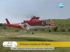 Вече имаме хеликоптер, оборудван за спешна помощ