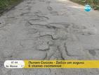 Жители на курортно село блокираха пътя Смолян-Девин