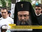 Митрополит Николай анатемоса гей фест в Пловдив